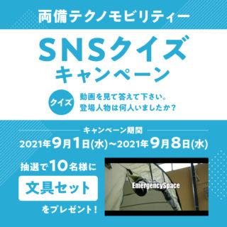 【終了】SNSクイズキャンペーン!