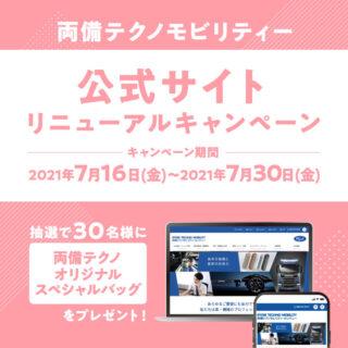 公式サイトリニューアル記念スペシャルキャンペーン !