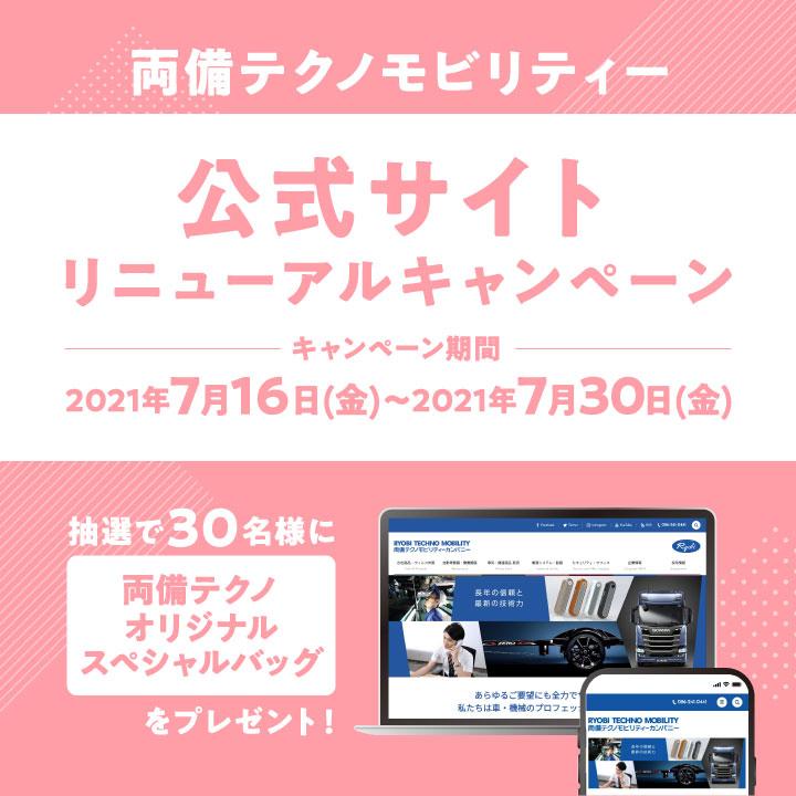 【終了】公式サイトリニューアル記念スペシャルキャンペーン !